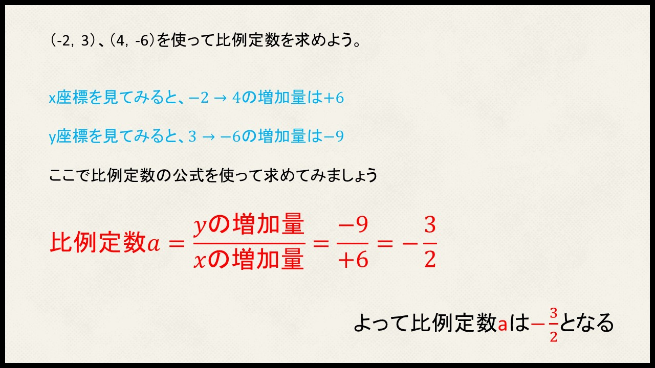 比例定数の求め方2